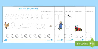 أوراق عمل المزرعة للتمرين على مسك القلم - المرزرعة، الكتابة، عربي، مسك القلم، أوراق عمل,Arabic