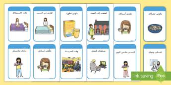 بطاقات العادات اليومية للبنات  - بطاقات الروتين اليومي العادات اليومية للبنات المرحلة