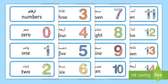 Maths Number System Word Cards Arabic/English - EAL Maths Number System Word Cards - maths number system, word cards, number system word cards, math