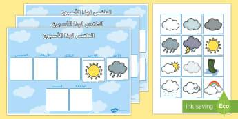 سجل أسبوعي للطقس - طقس، الطقس،عربي، سجل، علوم، أسبوعي، أسبوع,Arabic