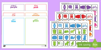 Colour Sorting Activity - Arabic/English   - Colour Sorting Activity - colour, sorting, matching, game, puzzle, mathching,Arabic-translation