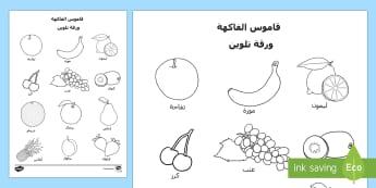 ورقة تلوين قاموس الفاكهة - مفردات، عربي، كلمات، فاكهة، فواكه، تلوين، أوراق عمل، أ