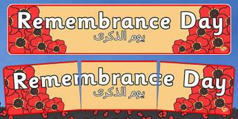 Remembrance Day Banner Arabic Translation - arabic, remembrance day