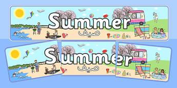 Summer Display Banner Arabic Translation - arabic, summer, display banner, display