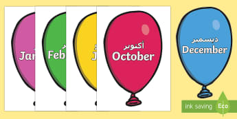 Months of the Year on Balloons Arabic/English - Months of the year on balloons, Months poster, Weeks display, display, poster, frieze, Months of the - Months of the year on balloons, Months poster, Weeks display, display, poster, frieze, Months of th