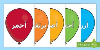 أسماء الألوان على بالونات  - لون، ألوان، الألوان، عربية، تربية فنية، تلوين، فنون,Arab