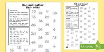 Multiplication Roll and Colour Activity Sheet English/Mandarin Chinese - Multiplication Roll and Colour One Dice - roll and colour, number, mulitplication, multipication, mu