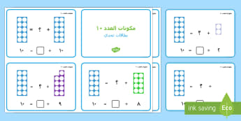 بطاقات تحدي مكونات العدد 10 بالأشكال - حساب، الأعداد، العدد، مكونات العدد، مكونات العدد 10، عر