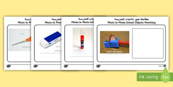 Workstation Pack: Photo to Photo School Objects Matching Activity Arabic/English - EAL Workstation Packs, TEACCH, ASD, autism, early intervention, symbolic understanding, PECS.,Arabic