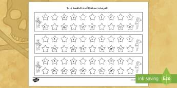 نشاط القرصان من 1  20  للأعداد الناقصة - القرصان، الأعداد، العدد، الأعداد الناقصة، ورقة عمل، أ