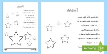 نشاط تلوين النجوم - تلوين النجوم، قراءة، تلوين، فنون، الفهم القرائي، عربي