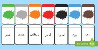 بطاقات مطابقة الألوان - الألوان، ألوان، لون، فنون، بطاقات، مفردات الألوان، بط