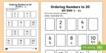 Missing Numbers to 20 Ordering Missing Numbers Activity Sheet English/Hindi - Priority Number Ordering Sheets, numbers, 20, twenty, sats, ks1, practice, maths, counting, EAL.