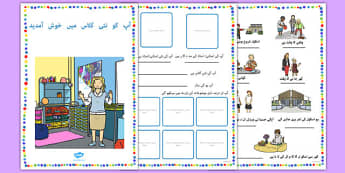 Welcome to Your New Class Booklet Urdu - urdu, welcome, new class, booklet
