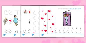 أوراق عيد الحب للتحكم بقلم الرصاص - أوراق عمل، وسائل تعليمية