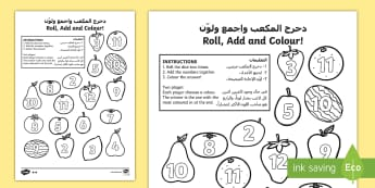 Fruit Roll and Colour Three Dice Addition Activity - English/Arabic - Fruit Roll and Colour Three Dice Addition Activity - fruit, roll, colour, +, adition, additon,Arabic