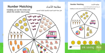 Number Matching Pegs Activity Summer Themed Arabic/English - summer, matching, pegs, summertime, matching, wheel,
