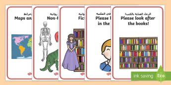 Library Role Play Display Posters Arabic/English - library, books, book, banner, sign, poster, display, fiction, non-fiction, reading, card, librarian,