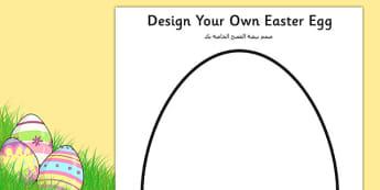 Design an Easter Egg A4 Worksheet Arabic Translation - arabic, design, creative, craft, worksheet, design an egg, easter design, easter, easter activity, easter fun, easter egg design, design sheets