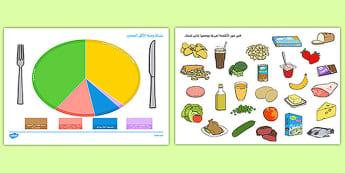 نشاط فرز طبق الأكل الصحي