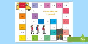 لعبة الحافلة المدرسية للجمع حتى 20 - الجمع، لعبة، ألعاب، حساب، الجمع حتى 20، الجمع ضمن العدد