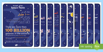 Space Facts Posters - Arabic/English - Space Facts Posters - space, facts, posters, science, display, sceince, spce, soace, spcae, scince,