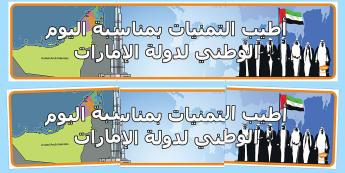 لوحة حائط أطيب التمنيات بمناسبة اليوم الوطني لدولة الإمارات - اليوم الوطني، الإمارات، دولة الإمارات، احتفال، عربي،