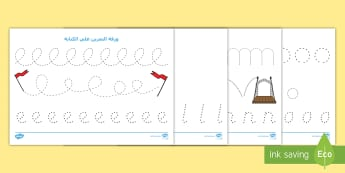 أأوراق التمرين على الكتابة - المورد    أوراق تمرين على الكتابة   المهارات الحركية    ا