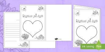 بطاقات بصمات الأصابع: عيد الأم - عيد الأم، احتفالات وأعياد، عربي، بطاقات تهنئة,Arabic