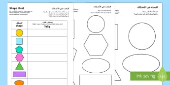 Shape Hunt Activity Sheets Arabic/English