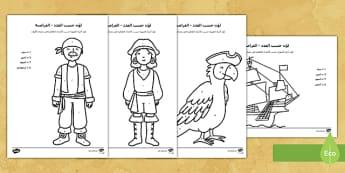 القراصنة للتلوين حسب العدد - قراصنة، القراصنة، عربي، أوراق عمل، التلوين حسب العدد،