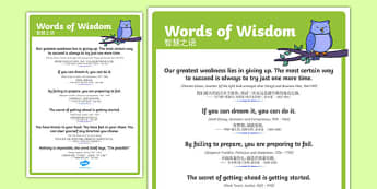 Words of Wisdom Display Poster Mandarin Chinese Translation - mandarin chinese, inspiration, class management