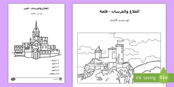 تلوين القلاع والفرسان حسب العدد  - ّ ،نشاط، تلوين، العدد، وسيلة مسليّة، الأطفال، مساعدة،