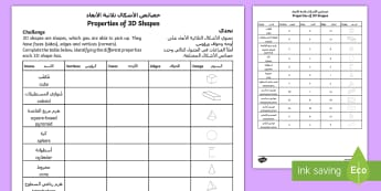 Properties of 3D Shapes Activity Sheet - Arabic/English - Properties of 3D Shapes Activity Sheet - 3d shapes, properties, fact of the day, activity,shpes,3d s