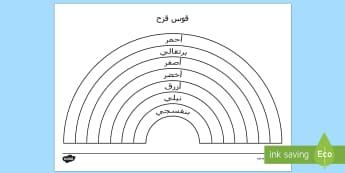 ألوان قوس قزح بالعربية - قوس قزح، ألوان،تلوين، عربي، أوراق عمل، شيتات,Arabic