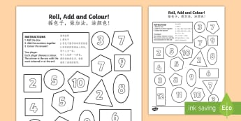 2D shapes Roll and Colour Dice Addition Activity English/Mandarin Chinese - 2D Shapes Roll and Colour Dice Addition Activity - 2D, shapes, shpes, 2d shaes, +, 2Dshape, adition,
