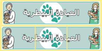 لوحة حائط العيادة البيطرية - العيادة البيطرية، لوحة حائط، عربي لعب دور، ألعاب أدوار