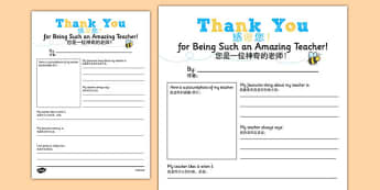 Teacher Thank You Letter Mandarin Chinese Translation - mandarin chinese, teacher, thank you, letter, end of term, end of year
