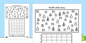 رسم بياني الشتاء - الشتاء، رسم بياني، رياضيات، عربي، ورقة عمل، حساب، مخطط