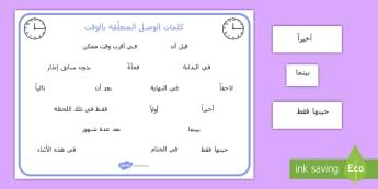 ورقة كلمات الوصل المتعلقة بالوقت - ،كلمات بسيطة ، وصل العبارات المتعلّقة بالوقت، لالكتاب
