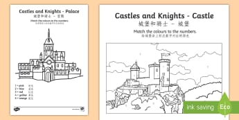 Castles and Knights Colour by Number English/Mandarin Chinese - Castles And Knights Colour by Numbers - colouring, counting , numbes, colering, nigt, countng, couti