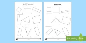 أوراق عمل احسب المساحة  - حساب، قياس، زوايا، عربي، رياضيات، المساحة، مساحة،أورا