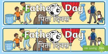 Father's Day Display Banner English/Hindi - Fathers Day Display Banner - dad, father, header, display header, abnner, EAL, hindi