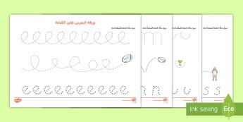 ورقة التمرين على الكتابة، لعبة الكرة البيضاويّة - ورقة التمرين على الكتابة لتمرين الطلاب   المهارات الحر