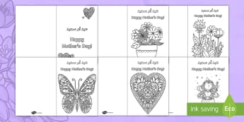Mother's Day Mindfulness Colouring Cards Arabic/English - EAL, KS1, KS2, Mother's Day, UK, 26.3.17, cards, colouring, mindfulness, art, plenary.