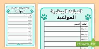 استمارة مواعيد الحيوانات في العيادة البيطرية  - البيطري، لعب الأدوار، لعب  دور، نشاطات، ألعاب أدوار، ع