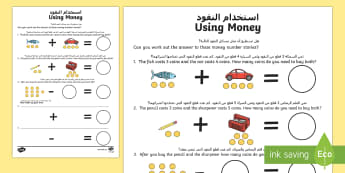 Using Money HA Activity Sheet Arabic/English - UAE EYFS Maths General, Maths, money, Shape Space and Measure, worksheet, SSM, EYFS, UAE, Coins, mak