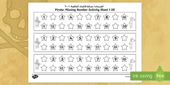 Pirate Missing Number 1-20 Activity Sheet Arabic/English - Pirate Missing Number 1-20 Activity Sheet - missing, number, sheet, activity sheet, worksheet, pirat - worksheet, Pirate Missing Number 1-20 Activity Sheet - missing, number, sheet, activity