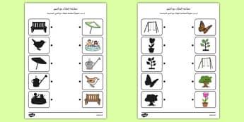 أوراق عمل الحديقة لمطابقة الصورة والظل - أوراق عمل، وحدة الحديقة