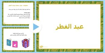 بوربوينت معلومات حول عيد الفطر - بوربوينت، دينية، إسلام، احتفالات، مناسبات، معلومات، ر